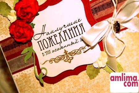 А ви вже відсвяткували рубінову весілля?
