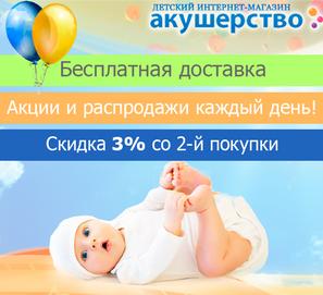 «Акушерство» - відмінний інтернет-магазин дитячих товарів (КУПОН на знижку до 50%)