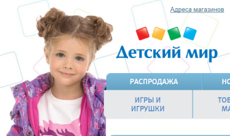 Фото - Інтернет магазин дитячих товарів та іграшок ДИТЯЧИЙ СВІТ