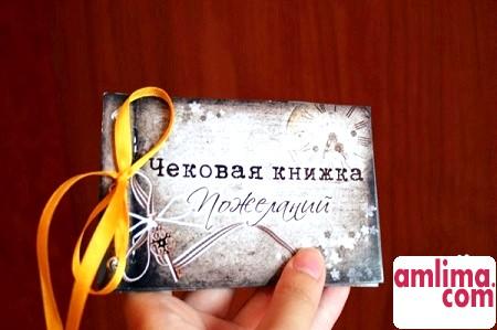 символічний подарунок чоловікові на весілля