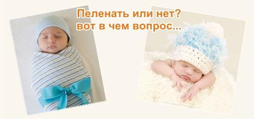 Фото - сповивати дитину чи ні